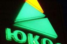 Guvernul Rus trebuie să plătească acționarilor Yukos peste 1,8 miliarde de euro