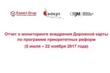 (RU) Отчет о мониторинге внедрения Дорожной карты по программе приоритетных реформ (5 июля – 22 ноября 2017 года)