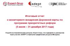 (RU) Итоговый отчет о мониторинге внедрения Дорожной карты по программе приоритетных реформ (5 июля – 31 декабря 2017 года)